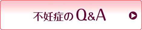 不妊症のQ&A